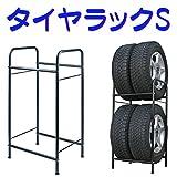タイヤラック タイヤ収納ラック 2段タイプで効率よく、収納 役立つ タイヤラックS