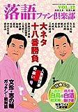 落語ファン倶楽部 Vol.12 (CD付)