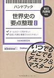 ハンドブック 世界史の要点整理【改訂版】: いつでもどこでもチェック&マスター!