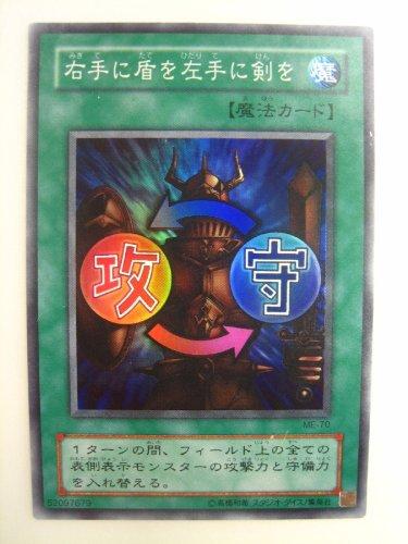 遊戯王 右手に盾を左手に剣を 鋼鉄の襲撃者 スーパーレア