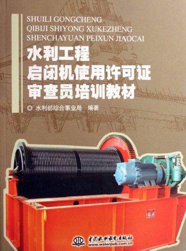 水利工程启闭机使用许可证审查员培训教材图片图片