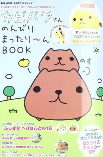 カピバラさん のんびりまったり~んBOOK (e-MOOK 宝島社ブランドムック)