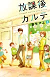放課後カルテ(3) (BE LOVE KC)