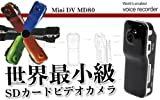 世界最小クラス 超小型 ビデオカメラ miniDV ブラック アウトドア・ビジネス・スポーツシーンに!!