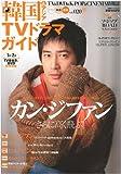 韓国&アジアTVドラマガイド vol.20―TV&DVD&K-POP&CINEMA情報誌 (双葉社スーパームック)