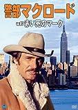 警部マクロード Vol.7「赤い死のマーク」 [DVD]