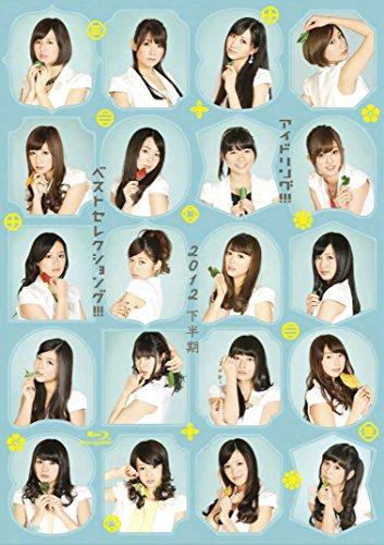 「アイドリング!!!」2012下半期ベストセレクショング!!! [Blu-ray]