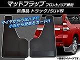 AP マッドフラップ 汎用品 SUV/トラック等 フロント/リア兼用 カーボン AP-XT013 1セット(2個)