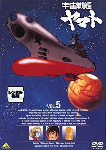 宇宙戦艦 ヤマト VOL.5 (第25話 第26話・最終)