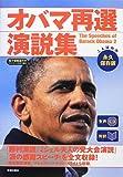 [生声CD&電子書籍版付き]  [対訳] オバマ再選演説集