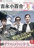 吉永小百合 -私のベスト20- DVDマガジン 2013年 3/15号 [分冊百科]