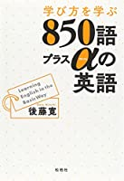 学び方を学ぶ850語プラスαの英語