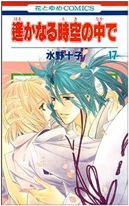 遥かなる時空の中で 第17巻 (花とゆめコミックス)