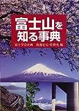 富士山を知る事典