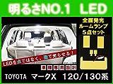 【マークX120/130】☆全面発光LEDルーム球セット  5点