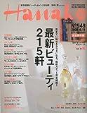 Hanako (ハナコ) 2009年 6/11号 [雑誌]