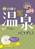 新潟 日帰り温泉パラダイス2016-17年度版