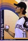 【オーナーズリーグ】ダルビッシュ有 北海道日本ハムファイターズ スーパースター 《2010 OWNERS DRAFT 01》ol01-121