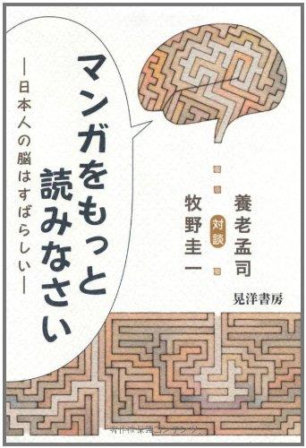 マンガをもっと読みなさい