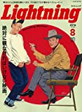 Lightning (ライトニング) 2016年 08 月号