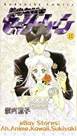 Bishoujo Senshi Sailor Moon, Vol. 15