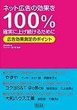 ネット広告の効果を100%確実に上げ続けるために―広告効果測定のポイント (宣伝会議Business Books)
