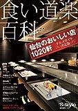 食い道楽百科 仙台のおいしい店1020軒