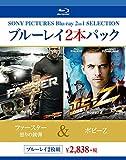ブルーレイ2枚パック  ファースター 怒りの銃弾/ボビーZ [Blu-ray]