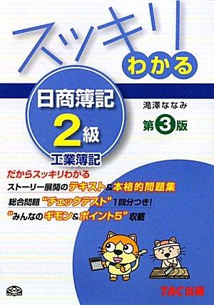 スッキリわかる日商簿記2級