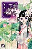 天空の玉座 3 (ボニータ・コミックス)