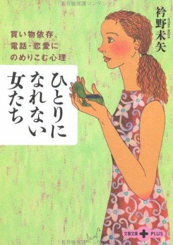 ひとりになれない女たち―買い物依存、電話・恋愛にのめりこむ心理