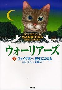 ウォーリアーズ〈1〉ファイヤポー、野生にかえる (Warriors)