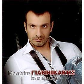 Amazon.com: Den To Perimena Pote: Manolis Giannikakis: MP3