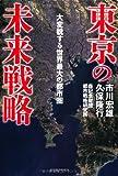東京の未来戦略―大変貌する世界最大の都市圏