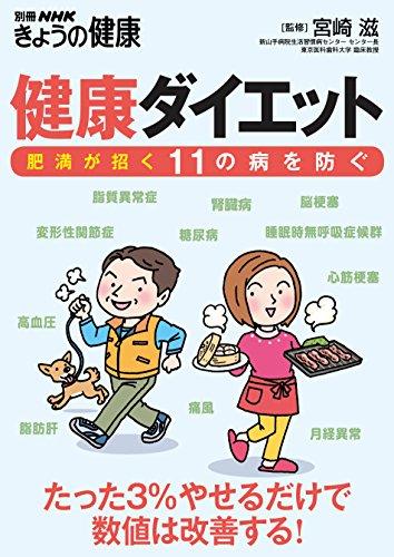 健康ダイエット―肥満が招く11の病を防ぐ (別冊NHKきょうの健康)