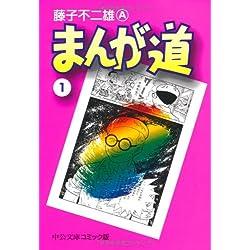 藤子不二雄A「まんが道 (1) 」(中公文庫―コミック版)