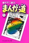 まんが道 (1) (中公文庫—コミック版)