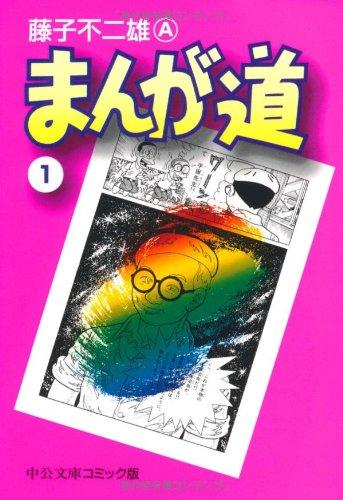 まんが道 (1) (中公文庫―コミック版) [文庫]