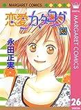 恋愛カタログ 26 (マーガレットコミックスDIGITAL)