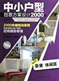 img - for Bedroom recreation area - small and medium sized creative design 2000 cases(Chinese Edition) book / textbook / text book