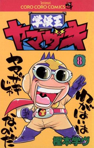 学級王ヤマザキ(8) (てんとう虫コミックス)
