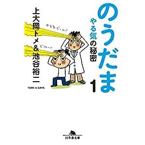のうだま1 やる気の秘密 (幻冬舎文庫) [Kindle版]