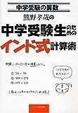 熊野孝哉の中学受験生のためのインド式計算術