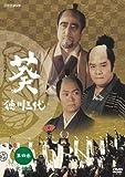 NHK大河ドラマ 葵 徳川三代 完全版 第四巻 [DVD]