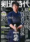 剣道時代 2014年 05月号 [雑誌]