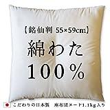日本製 綿わた 100% 1.1kg入り 座布団 ヌード 銘仙判 55×59cm