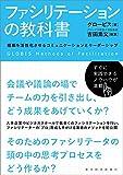 ファシリテーションの教科書―組織を活性化させるコミュニケーションとリーダーシップ