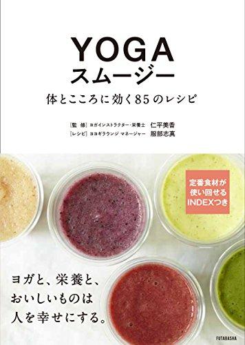 YOGAスムージー 体とこころに効く85のレシピ