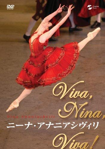 ニーナ・アナニアシヴィリ Viva,Nina,Viva! [DVD]