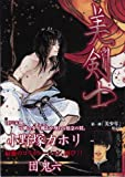 美剣士 (JUNEコミックス ピアスシリーズ)